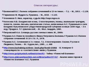 Список литературы: Белинский В.Г. Полное собрание сочинений в 13-ти томах. – Т.1