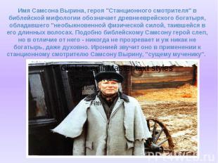 """Имя Самсона Вырина, героя """"Станционного смотрителя"""" в библейской мифол"""