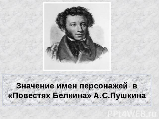 Значение имен персонажей в «Повестях Белкина» А.С.Пушкина