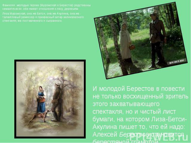 Фамилии молодых героев (Муромская и Берестов) родственны семантически: обе имеют отношения к лесу, деревьям. Фамилии молодых героев (Муромская и Берестов) родственны семантически: обе имеют отношения к лесу, деревьям. Лиза Муромская, она же Бетси, о…