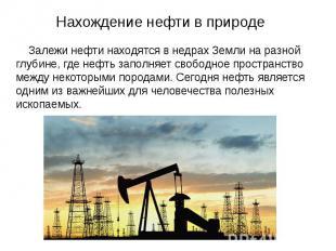 Нахождение нефти в природе Залежи нефти находятся в недрах Земли на разной глуби