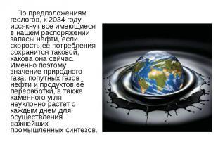 По предположениям геологов, к 2034 году иссякнут все имеющиеся в нашем распоряже