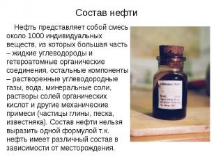 Нефть представляет собой смесь около 1000 индивидуальных веществ, из которых бол