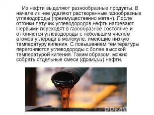 Из нефти выделяют разнообразные продукты. В начале из нее удаляют растворенные г