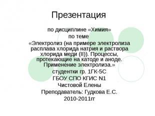 Презентацияпо дисциплине «Химия»по теме «Электролиз (на примере электролиза расп