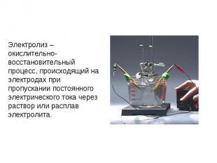 Электролиз – окислительно-восстановительный процесс, происходящий на электродах