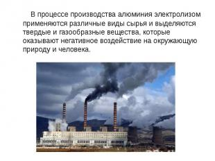 В процессе производства алюминия электролизом применяются различные виды сырья и