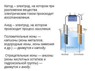 Катод – электрод, на котором при разложении вещества электрическим током происхо