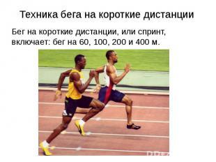 Техника бега на короткие дистанцииБег на короткие дистанции, или спринт, включае