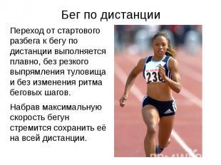 Бег по дистанцииПереход от стартового разбега к бегу по дистанции выполняется пл