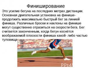ФинишированиеЭто усилие бегуна на последних метрах дистанции. Основная двигатель