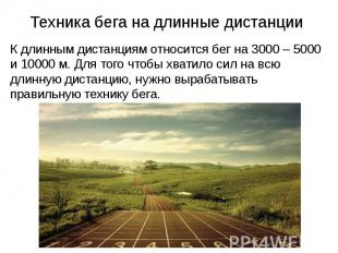 Техника бега на длинные дистанцииК длинным дистанциям относится бег на 3000 – 50