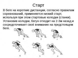 СтартВ беге на короткие дистанции, согласно правилам соревнований, применяется н
