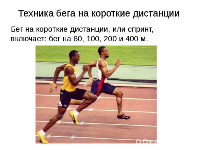 Техника бега на короткие дистанцииБег на короткие дистанции, или спринт, включает: бег на 60, 100, 200 и 400 м.