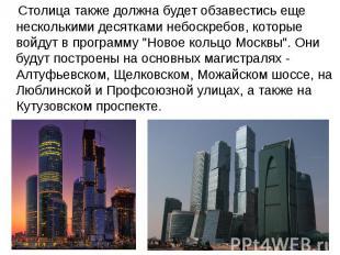 Столица также должна будет обзавестись еще несколькими десятками небоскребов, ко