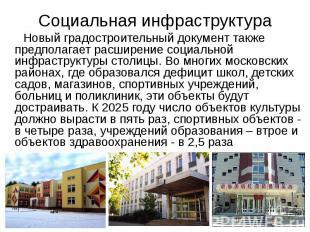 Социальная инфраструктура Новый градостроительный документ также предполагает ра