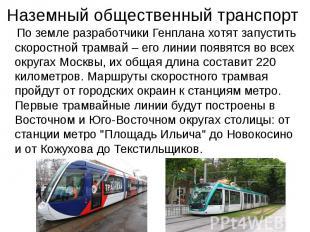 Наземный общественный транспорт По земле разработчики Генплана хотят запустить с