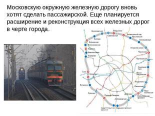 Московскую окружную железную дорогу вновь хотят сделать пассажирской. Еще планир