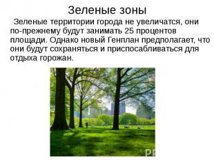 Зеленые зоны Зеленые территории города не увеличатся, они по-прежнему будут зани