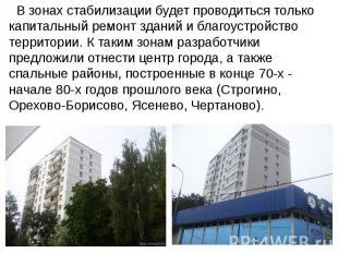 В зонах стабилизации будет проводиться только капитальный ремонт зданий и благоу
