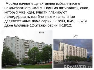 Москва начнет еще активнее избавляться от некомфортного жилья. Помимо пятиэтажек