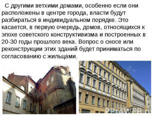С другими ветхими домами, особенно если они расположены в центре города, власти