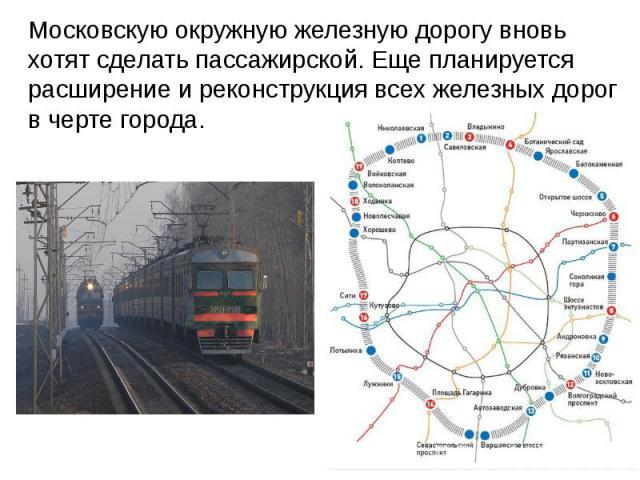 Московскую окружную железную дорогу вновь хотят сделать пассажирской. Еще планируется расширение и реконструкция всех железных дорог в черте города.