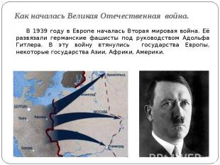 Как началась Великая Отечественная война. В 1939 году в Европе началась Вторая м