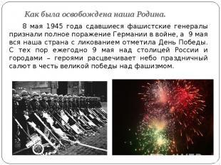 Как была освобождена наша Родина. 8 мая 1945 года сдавшиеся фашистские генералы