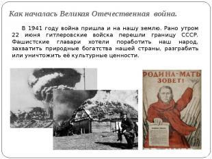 Как началась Великая Отечественная война. В 1941 году война пришла и на нашу зем