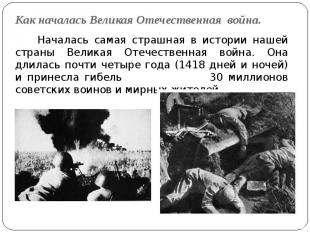 Как началась Великая Отечественная война. Началась самая страшная в истории наше