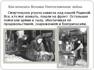 Как началась Великая Отечественная война. Смертельная угроза нависла над нашей Р