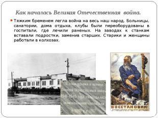 Как началась Великая Отечественная война. Тяжким бременем легла война на весь на