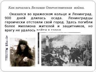 Как началась Великая Отечественная война. Оказался во вражеском кольце и Ленингр