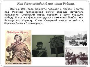 Как была освобождена наша Родина. Осенью 1941 года фашисты подошли к Москве. В б