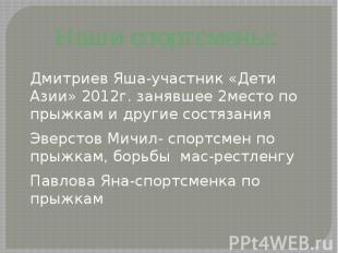 Дмитриев Яша-участник «Дети Азии» 2012г. занявшее 2место по прыжкам и другие сос