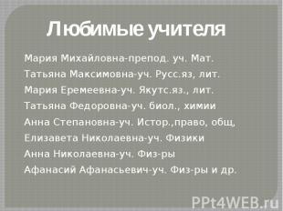 Мария Михайловна-препод. уч. Мат.Мария Михайловна-препод. уч. Мат.Татьяна Максим