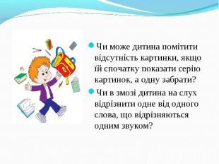 Чи може дитина помітити відсутність картинки, якщо їй спочатку показати серію ка