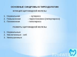 ФУНКЦИЯ ЩИТОВИДНОЙ ЖЕЛЕЗЫ 1. Нормальная - эутиреоз 2. Повышенная - тиреотоксикоз