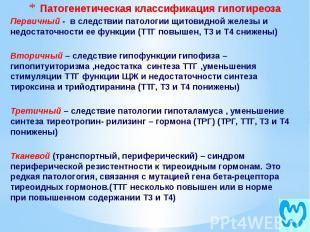 Патогенетическая классификация гипотиреоза Первичный - в следствии патологии щит