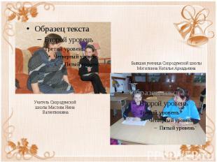 Учитель Скородумской школы Маслова Нина Валентиновна
