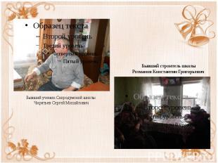 Бывший ученик Скородумской школы Чирятьев Сергей Михайлович