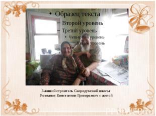 Бывший строитель Скородумской школы Розманов Константин Григорьевич с женой