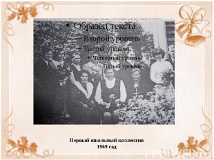 Первый школьный коллектив1969 год