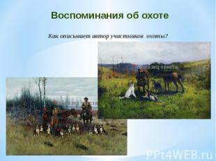 Воспоминания об охоте Как описывает автор участников охоты?