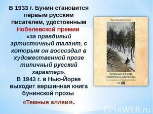 В 1933 г. Бунин становится первым русским писателем, удостоенным Нобелевской пре