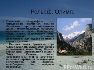 Греческий ландшафт— это чередование скалистых, обычно безлесных гор, густо