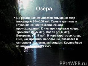 В Греции насчитывается свыше 20 озер площадью 10—100 км². Самые крупные и глубок