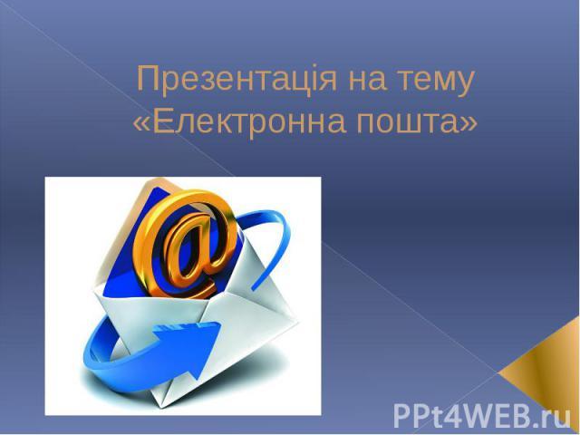 Презентація на тему «Електронна пошта»