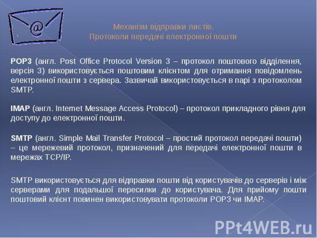 Механізм відправки листів. Протоколи передачі електронної пошти